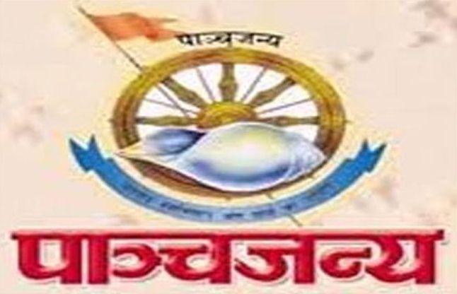 बिहार चुनाव में मीडिया ने लोगों को डरायाः आरएसएस