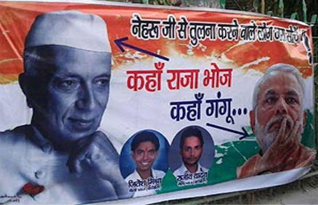 कांग्रेस ने नेहरू को बताया राजा भोज, गंगू तेली से की मोदी कीतुलना
