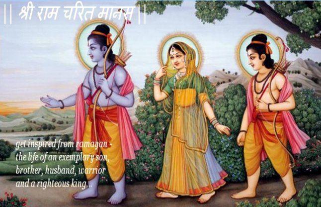 Powerful Mantras Of Ramcharitmanas To Solve Every Problem In Life - रामचरित  मानस के इन मंत्रों से होगा आपकी हर समस्या का समाधान | Patrika News