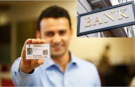 अब आधार कार्ड से ही खुल जाएगा आपका बैंक और म्युचुअल फंड अकाउंट