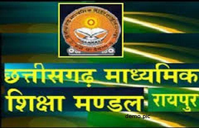# सीजी बोर्ड : स्कूलों में छमाही परीक्षा 21 नवंबर से