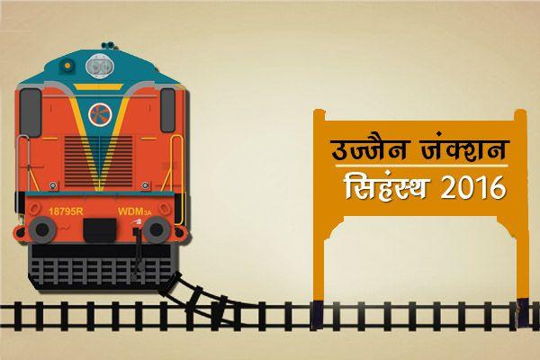 सीट की फिक्र न करें, सिंहस्थ में 20 ट्रेनों में जुड़ेंगे 95 अतिरिक्त कोच