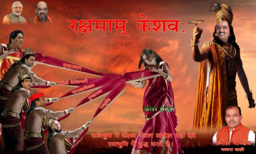 PATRIKA IMPACT विवादित पोस्टर प्रकरण में भाजपा कार्यकर्ता रुपेश पर मुकदमा
