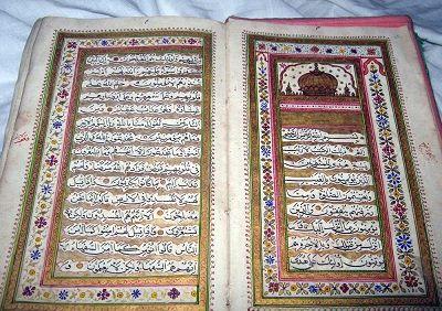 कुरान शरीफ के लिए इमेज परिणाम
