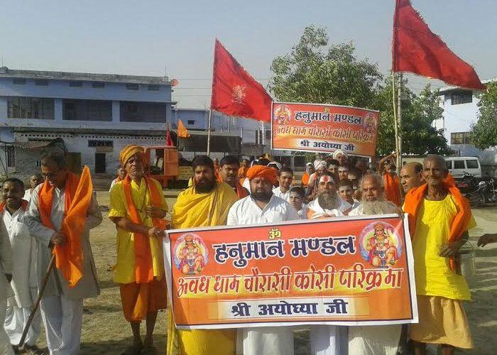 84 कोसी परिक्रमा के लिए अयोध्या से संतों का दल रवाना हुआ मखौड़ा धाम