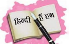 हिन्दी ही असली स्वतंत्रता