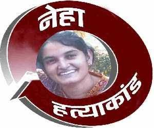 नेहा हत्याकांडः उदयस्वरूप का डीएनए मिला, जेल में रहेगा