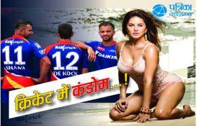 IPL में कंडोम की जरुरत क्या है?