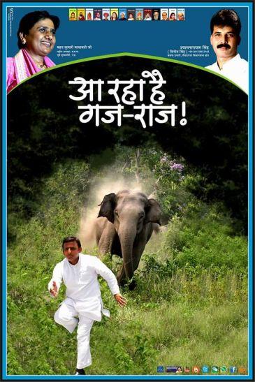 पूर्वांचल के बाहुबली का कारनामा, जान बचाकर भाग रहे मुख्यमंत्री