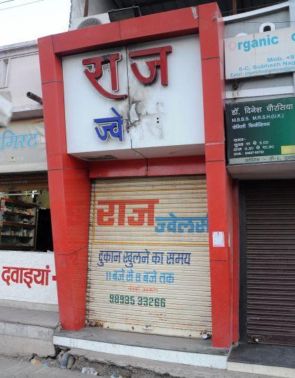 दो ज्वेलर्स करोड़ों सोना व नकदी रुपए लेकर गायब,  पुलिस को शिकायत