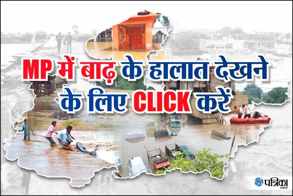 MP में बाढ़ से आफत, ये VIDEO देख आप भी रह जाएंगे हैरान