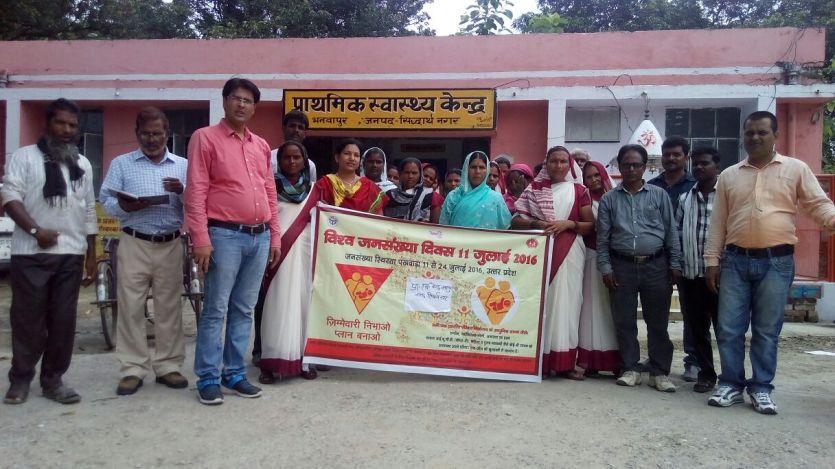 Slogan Of Population Control Coined In Siddharthnagar - जनसंख्या नियंत्रण  में सुनिश्चित हो सभी की भागीदारी का नारा गूंजा | Patrika News