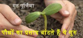 ये गुरु देते हैं आशीर्वाद में पौधों का प्रसाद