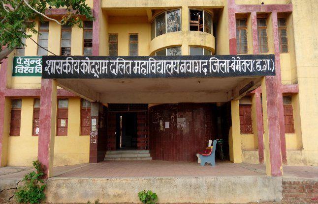 नवागढ़ कॉलेज को मिली साइंस की सौगात