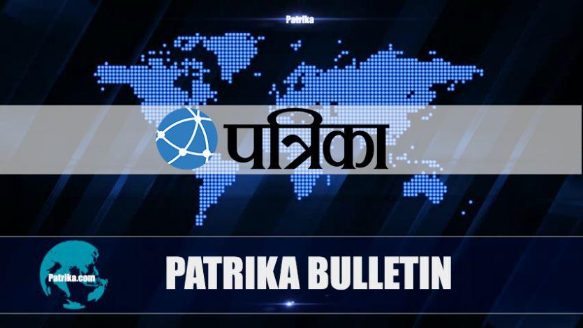#NewsBulletin:दिनभर की बड़ीखबरों का VIDEOबुलेटिन...