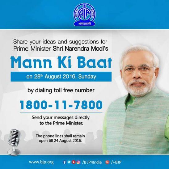 #mann ki baat अब आप करिए पीएम मोदी से मन की बात