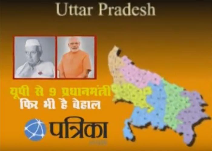 देश को 9 प्रधानमंत्री देने वाला यूपी क्यों है बदहाल, देखें वीडियो