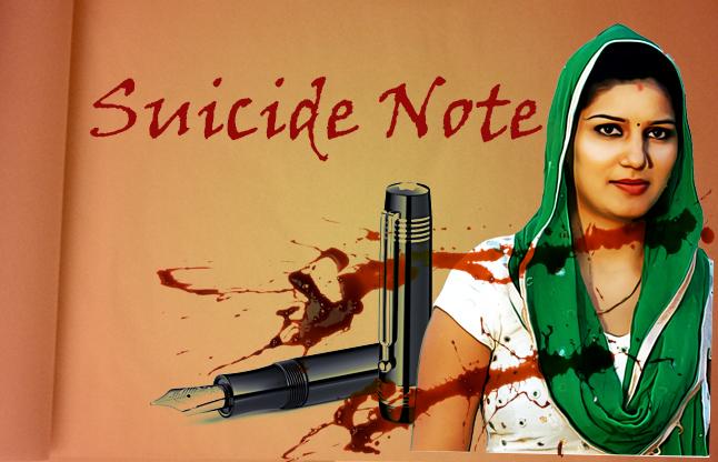 sapna choudhary suicide note