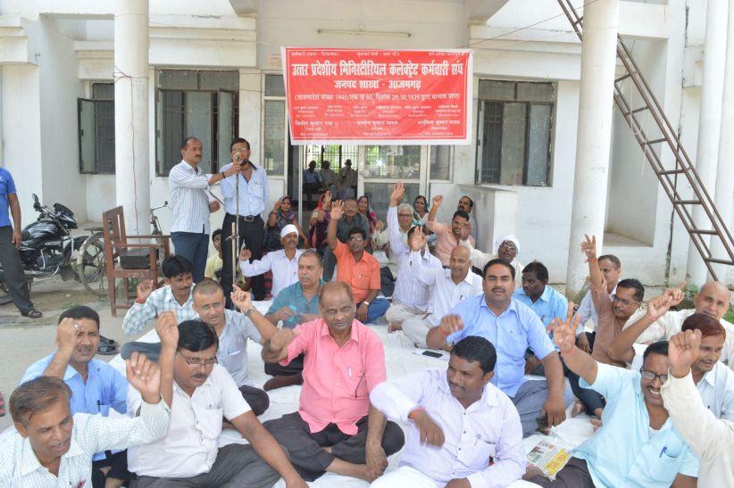 कलेक्ट्रेट कर्मियों ने तालाबंदी कर जताया विरोध