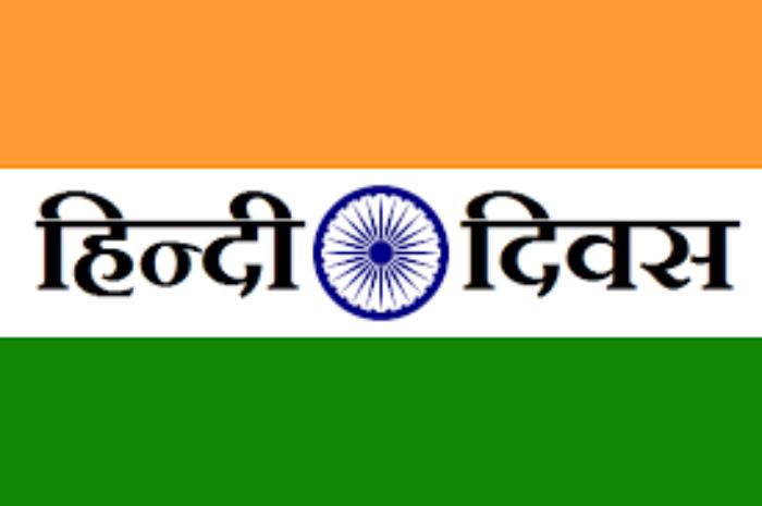 आखिर क्यों 14 सितंबर को मनाया जाता है हिंदी दिवस?, पढ़िए रोचक कहानी