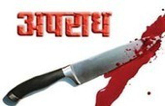 देवर ने भाभी की गर्दन काटी, छात्रा की निर्मम हत्या