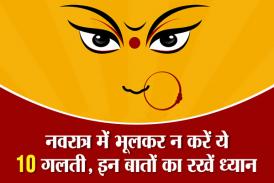 नवरात्र में भूलकर न करें ये 10 गलती, महिलाएं बिल्कुल न करें ये काम