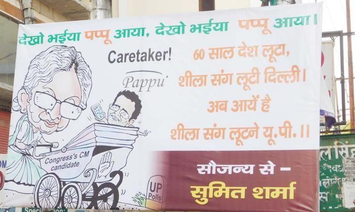 अलीगढ़ में राहुल गांधी के खिलाफ लगे होर्डिंग्स से मचा हड़कंप