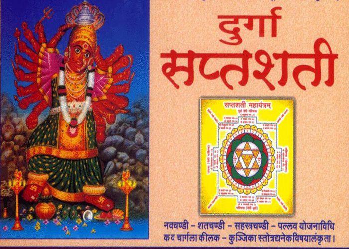 Navratri Puja 2016 Durga Saptashati Path Vidhi worship in