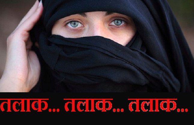 शौहर ने कागज के पुर्जे पर तीन बार तलाक लिखकर भेजा, बीवी पहुंची महिला आयोग