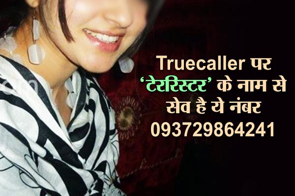 Be alert from fake calls - Sehore News in Hindi - 093729864241