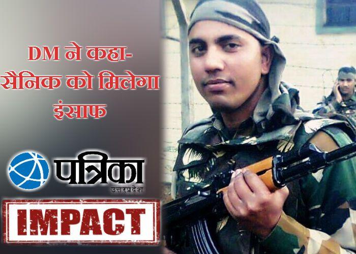 डीएम ने कहा - सैनिक को मिलेगा न्याय, एसपी की कराएंगे जांच