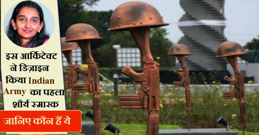 EXCLUSIVE: इस आर्किटेक्ट ने डिज़ाइन किया इंडियन आर्मी का पहला शौर्य स्मारक