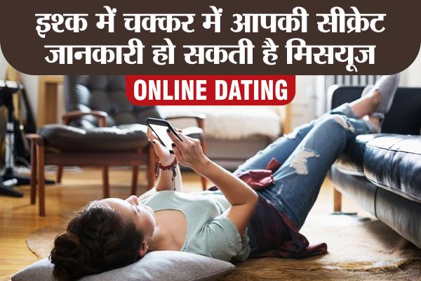 ऑनलाइन डेटिंग के चक्कर में कहीं लीक न हो सीक्रेट्स, फ्रॉड से ऐसे बचें