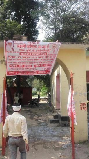 #varanasi stampede जय गुरुदेव के इस अनुयायी को सत्संग की अनुमति नहीं, टकराव की आशंका