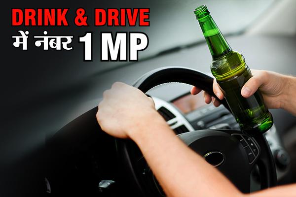 MP:यहां नशे की हालत में होते हैं सबसे ज्यादा हादसे