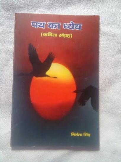 'पथ का ध्येय' में झलकती है प्रबल भारतीयता की भावना, पढ़िए पुस्तक समीक्षा