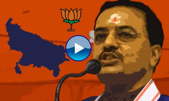 केशव प्रसाद मौर्य ने कहा 265 लक्ष्य की तैयारियां पूरी देखें वीडियो