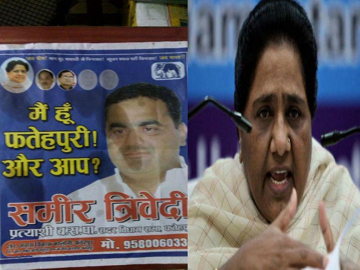 विवादित पोस्टर से बसपा में मचा घमासान, पार्टी के दिग्गज नेता पर हमला