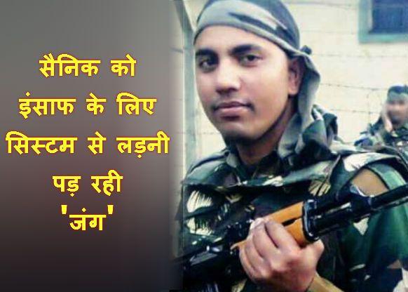 सरहद पर दुश्मनों को धूल चटाने वाला सैनिक सिस्टम से लड़ रहा 'जंग'