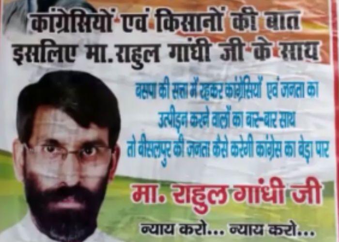 जनता कैसे करेगी कांग्रेस का बेड़ा पार... राहुल जी न्याय करो