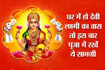 DIWALI पूजा में रखें ये सामग्री, घर में हमेशा रहेगा मां लक्ष्मी का वास
