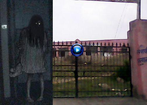 देखें वीडियो - जानिए यूपी के किस स्कूल में है भूतों का बसेरा...