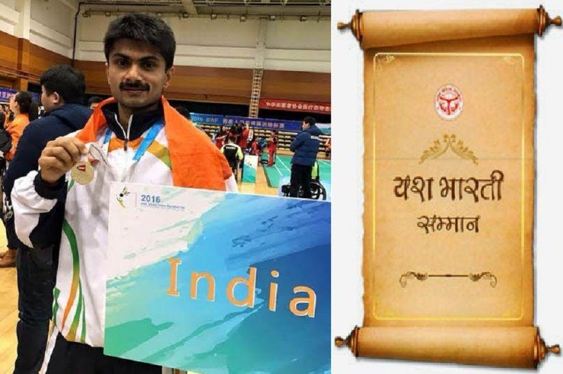 चीन से पैराबैडमिंटन एशियन चैम्पियनशिप जीत कर आए DM सुहास एलवाई को यश भारती सम्मान