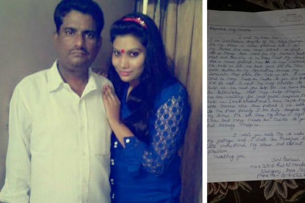 बेटी ने पीएम मोदी से पूछा- बीमार पिता को छोड़कर कैसे एटीएम की लाइन में लगूं