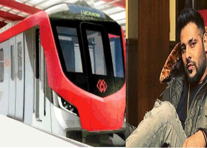 बादशाह के रैप पर चलेगी Lucknow Metro