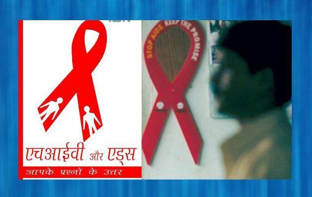 क्या आप एचआईवी से ग्रसित हैं?
