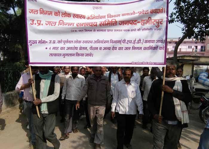 जल निगम समन्वय समिति नेबकाया वेतन भुगतान के लिए निकाली रैली