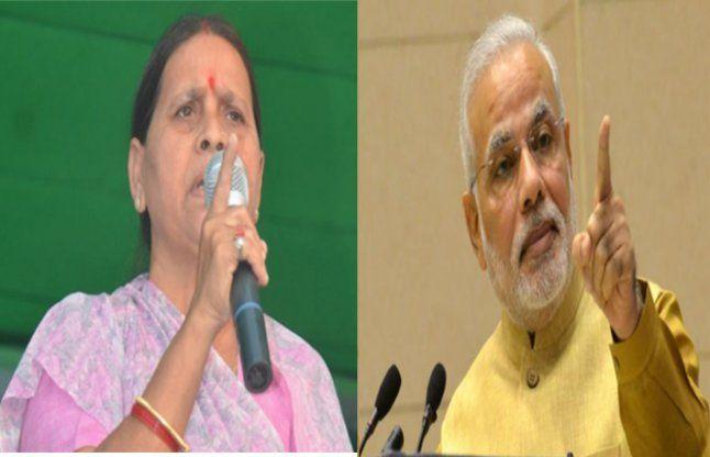 PM मोदी के खिलाफ राबड़ी देवी और समर्थकों ने लगाए आपत्तिजनक नारे