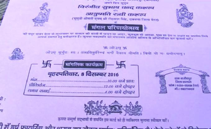 Viral: आज तक किसी ने नहीं छपवाया बेटी की शादी में ऐसा कार्ड