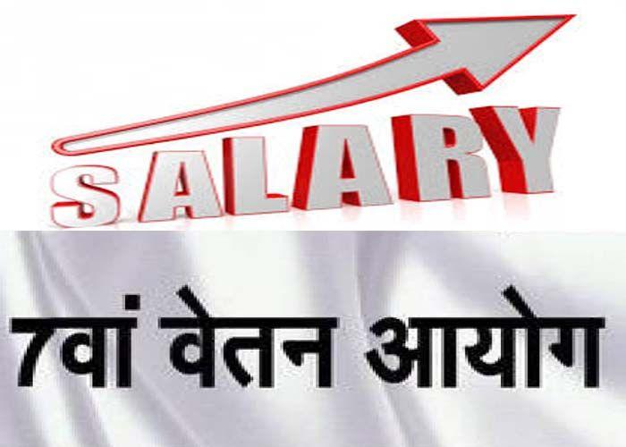 7वें वेतनमान में नए IAS की सैलरी में होगा 25 प्रतिशत इजाफा, मिलेंगे इतने रुपए